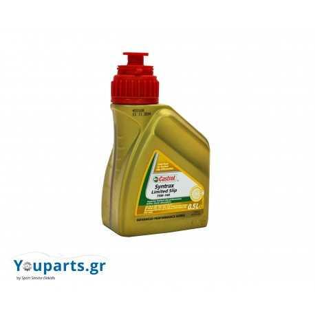 Βαλβολίνη διαφορικού CASTROL SYNTRAX limited Slip 75W-140